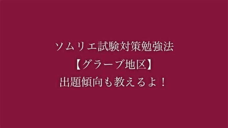 ソムリエ試験対策勉強法【グラーブ地区】出題傾向も教えるよ!