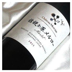 和食に合わせやすい赤ワイン。シャトー・メルシャン桔梗ヶ原メルロー