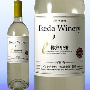 どんなお料理にも合わせやすい日本ワイン『イケダワイナリー・樽熟甲州』