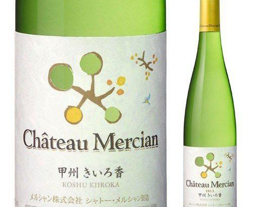 初夏にお勧め日本の白ワイン『シャトー・メルシャン甲州きいろ香』